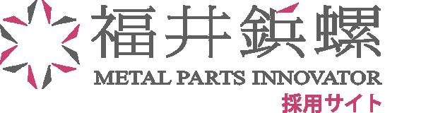 福井鋲螺株式会社